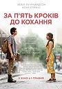 Фільм «За п'ять кроків до кохання» (2019)