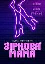 Фільм «Зіркова мама» (2020)