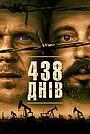 Фільм «438 днів» (2019)