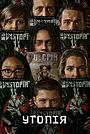 Серіал «Утопія» (2020)