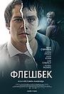 Фільм «Флешбек» (2020)
