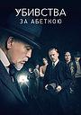 Серіал «Вбивства за алфавітом» (2018)