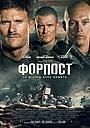 Фільм «Форпост» (2019)