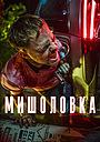 Фільм «Мишоловка» (2019)