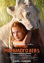 Фільм «Пригоди Мії та білого лева» (2018)