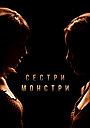 Серіал «Сестри-монстри» (2018 – ...)