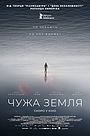 Фільм «Чужа земля» (2021)