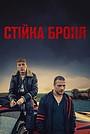 Фільм «Стійка броня» (2019)