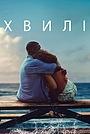 Фільм «Хвилі» (2019)