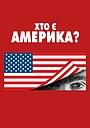 Серіал «Хто є Америка?» (2018)