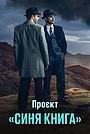 Серіал «Проєкт «Синя книга»» (2019 – 2020)