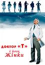 Фільм «Доктор Т. та його жінки» (2000)