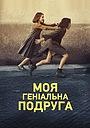 Серіал «Моя геніальна подруга» (2018 – ...)