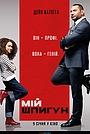 Фільм «Мій шпигун» (2020)