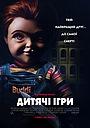 Фільм «Дитячі ігри» (2019)