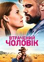 Фільм «Втрачений чоловік» (2020)