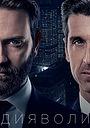 Серіал «Дияволи» (2020 – ...)