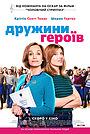 Фільм «Дружини героїв» (2019)