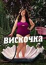 Серіал «Вискочка» (2019 – 2021)