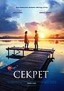 Фільм «Секрет» (2020)