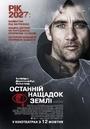 Фільм «Останній нащадок землі» (2006)
