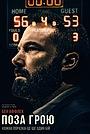 Фільм «Поза грою» (2020)