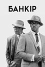Фільм «Банкір» (2020)