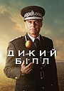 Серіал «Дикий Білл» (2019)