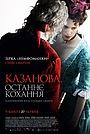 Фільм «Казанова. Останнє кохання» (2019)