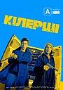 Серіал «Кілерші» (2020 – ...)