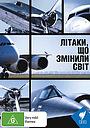 Серіал «Літаки, що змінили світ» (2015)