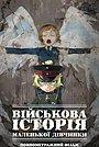 Військова історія маленької дівчинки: Фільм