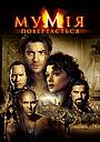 Фільм «Мумія повертається» (2001)