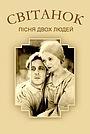 Фільм «Схід сонця» (1927)