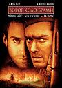 Фільм «Ворог коло брами» (2000)