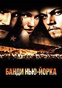 Фільм «Банди Нью-Йорка» (2002)