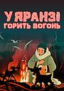 Мультфільм «У яранзі горить вогонь» (1956)