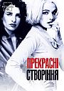 Фільм «Прекрасні створіння» (2000)