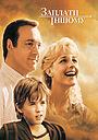 Фільм «Заплати іншому» (2000)