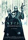 Фільм «Матриця: Перезавантаження» (2003)