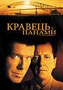 Фільм «Кравець з Панами» (2001)
