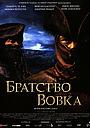 Фільм «Братство Вовка» (2001)