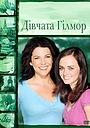 Серіал «Дівчата Гілмор» (2000 – 2007)