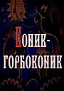 Мультфільм «Коник-Горбоконик» (1975)