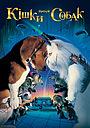 Фільм «Кішки проти собак» (2001)