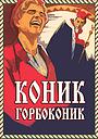 Фільм «Горбоконик» (1941)
