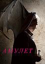 Фільм «Амулет» (2020)