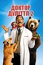 Фільм «Доктор Дуліттл 2» (2001)