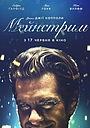 Фільм «Мейнстрім» (2020)