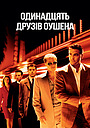 Фільм «Одинадцять друзів Оушена» (2001)